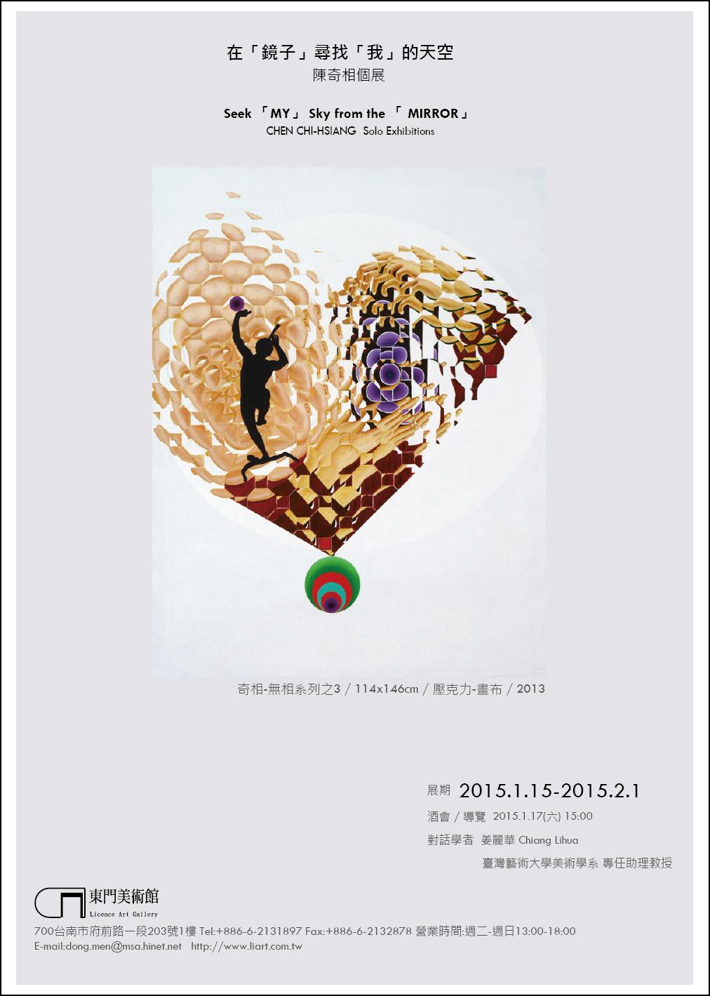 2015 東門-2014-1月-陳奇相-DM