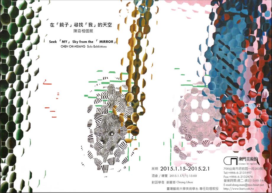 2015 東門-藝術家2014-1月-陳奇相- - 複製