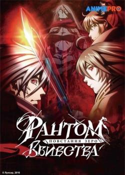 Фантом Вбивства: Повстання Зеро/Phantom of the Kill: Zero's Rebellion [OVA]