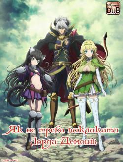 Як не треба викликати Лорда Демонів / Isekai Maou to Shoukan Shoujo no Dorei Majutsu [4/10]