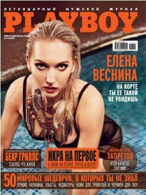 Elena-Vesnina-Playboy-cover